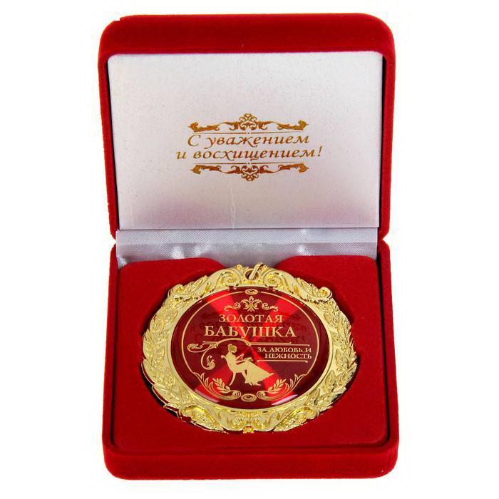 Медаль в бархатной коробке «Золотая бабушка» купить Минск