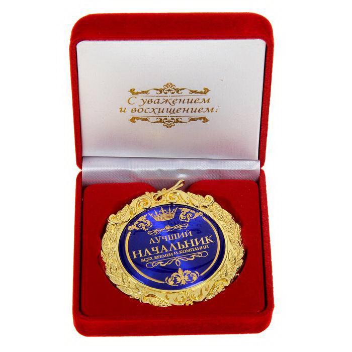 Медаль в бархатной коробке «Лучший начальник» купить