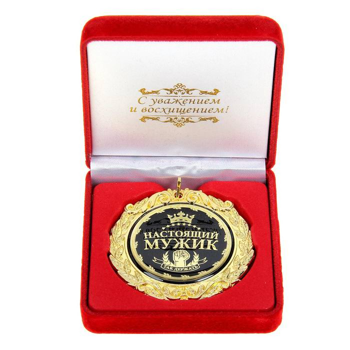Медаль в бархатной коробке «Настоящий мужик» Минск +375447651009