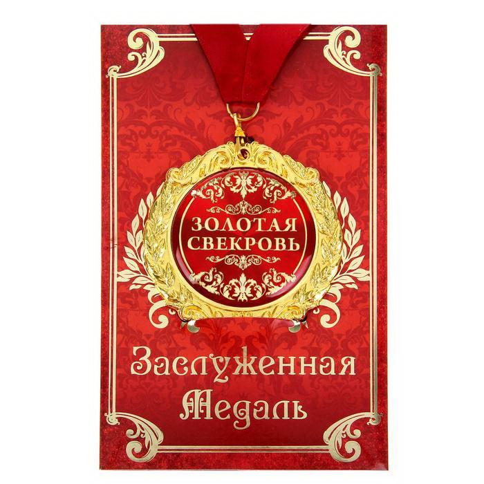 Медаль «Золотая свекровь» купить Минск +375447651009