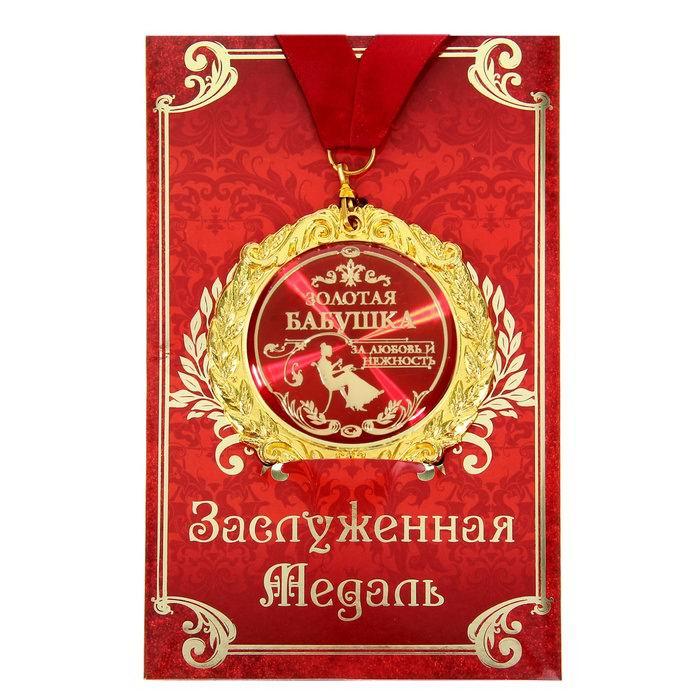 Медаль в подарочной открытке «Золотая бабушка» купить Минск