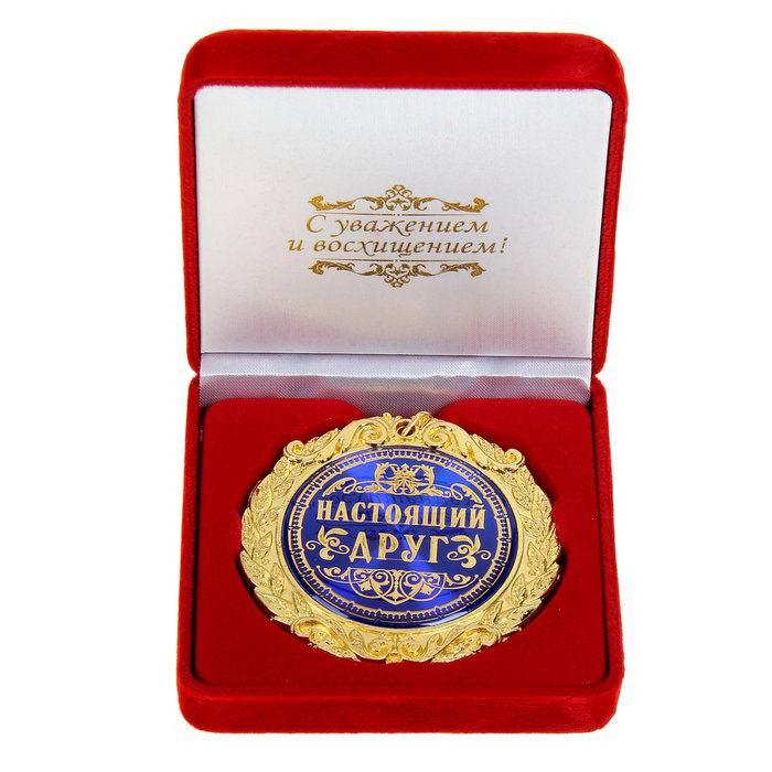 Медаль в бархатной коробке «Настоящий друг» купить Минск
