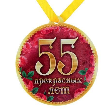Медаль на магните «55 чудесных лет» Минск