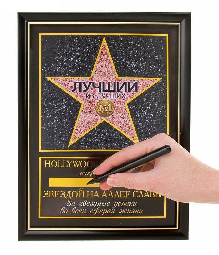 Диплом «Лучший из лучших» маркер в комплекте купить в Минске +375447651009