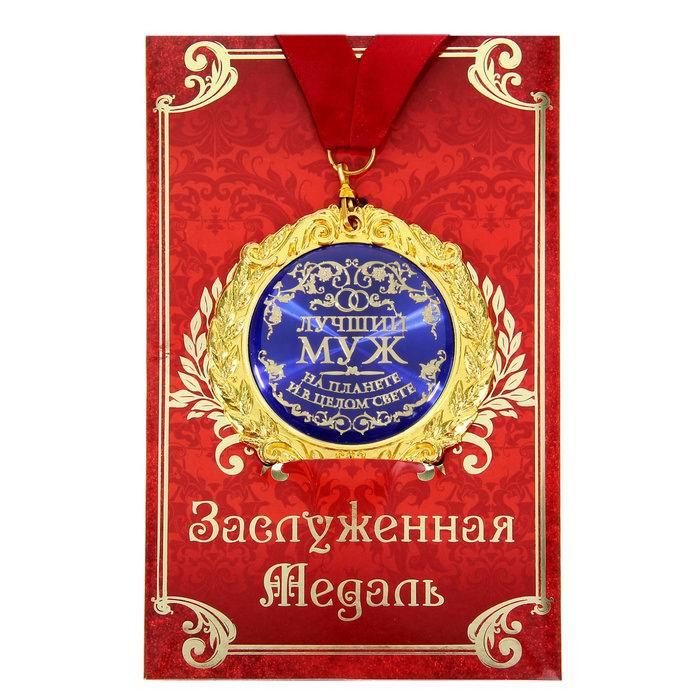 Медаль в открытке «Лучший муж» купить Минск