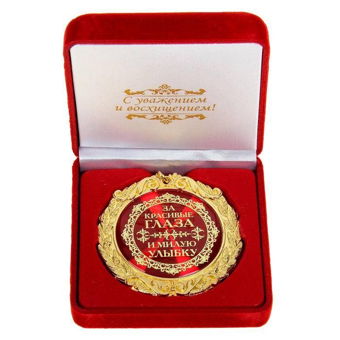 Медаль в бархатной коробке «За красивые глаза и милую улыбку» Минск +375447651009