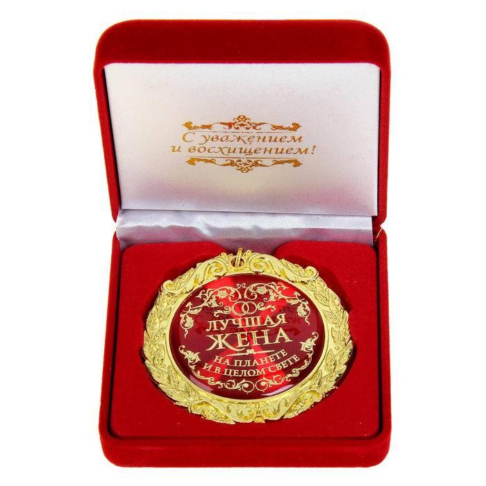 Медаль в бархатной коробке «Лучшая жена на планете» купить Минск