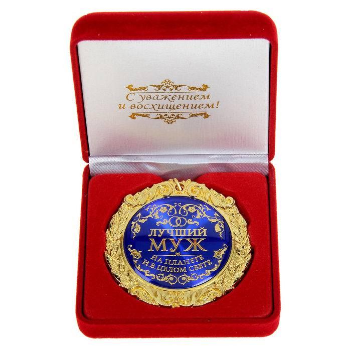 Медаль в бархатной коробке «Лучший муж на планете» купить Минск