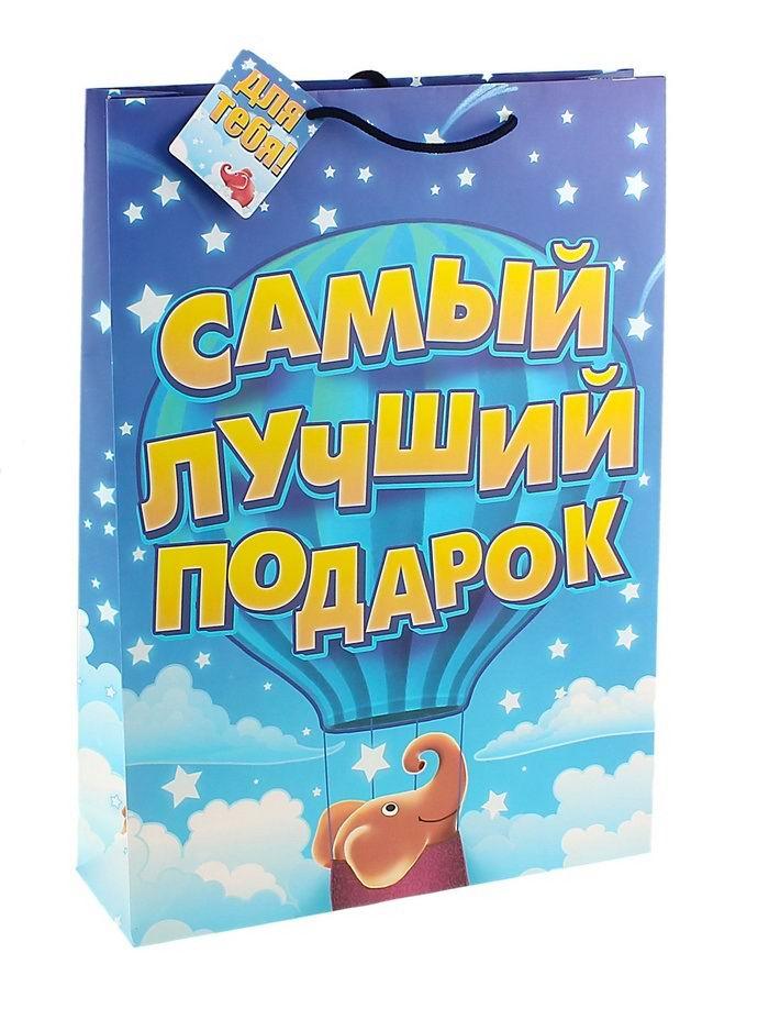 Подарочный пакет «Самый лучший подарок» Минск