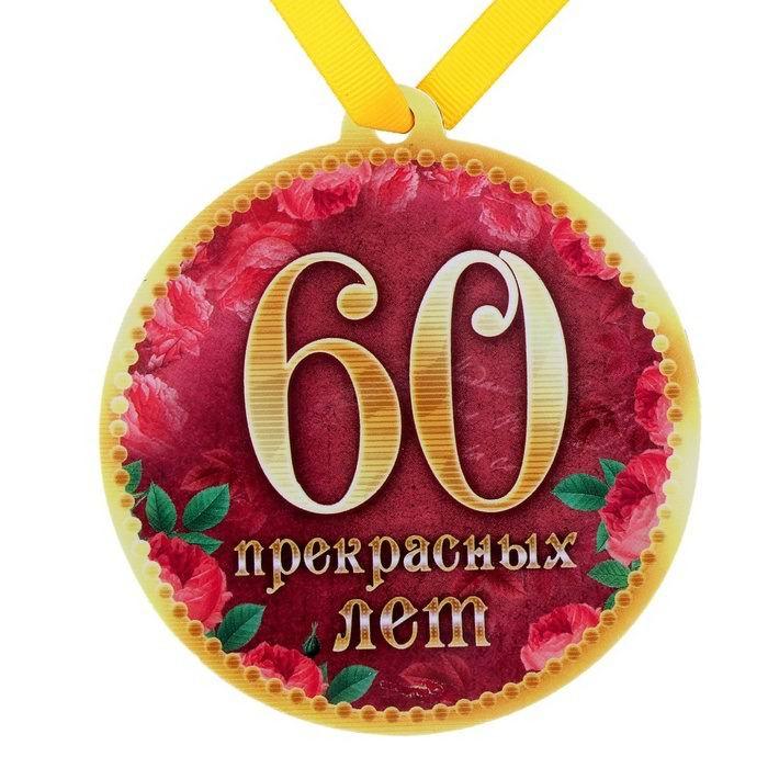 Сувенирная медаль на магните «60 лет» Минск