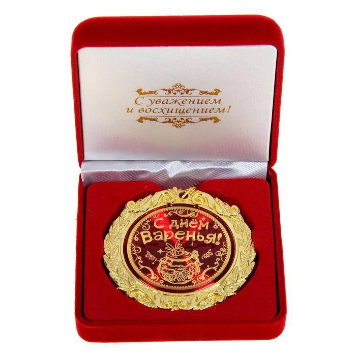 Медаль в бархатной коробке «С днем варенья» купить Минск