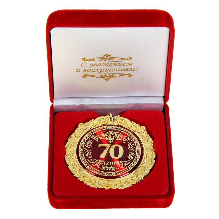 Медаль в бархатной коробке «70 лет» купить в Минске +375447651009