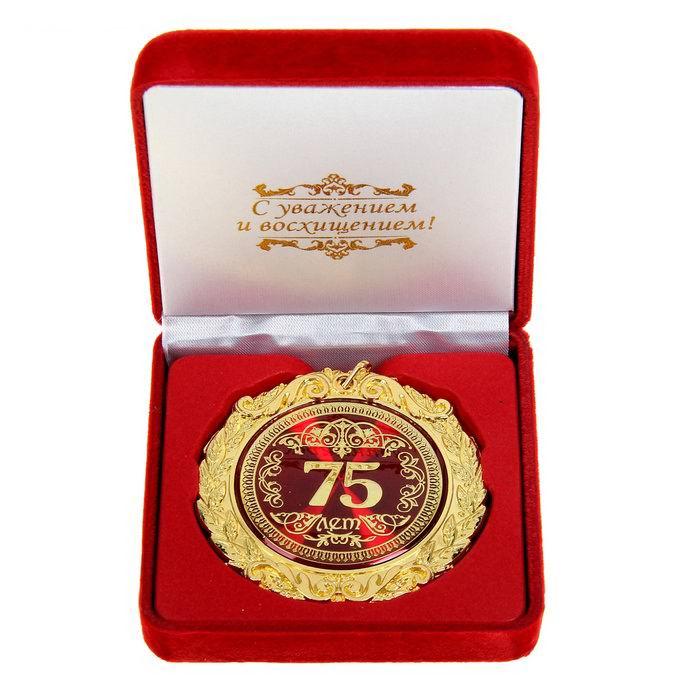 Медаль в бархатной коробке «75 лет» купить Минск