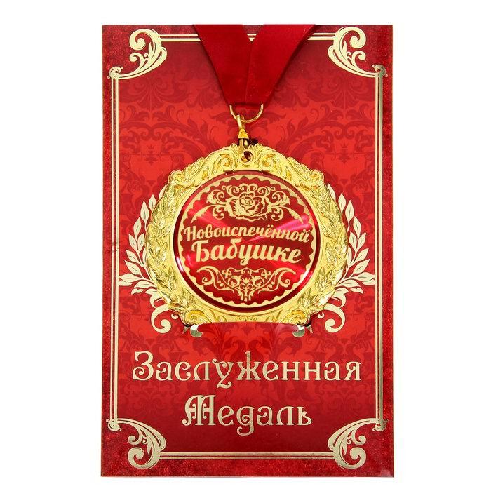 Медаль в подарочной открытке «Новоиспечённой бабушке» купить Минск +375447651009