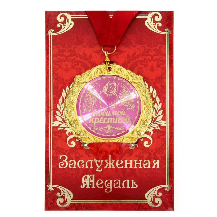 Медаль в подарочной открытке «Любимой крёстной» купить Минск +375447651009