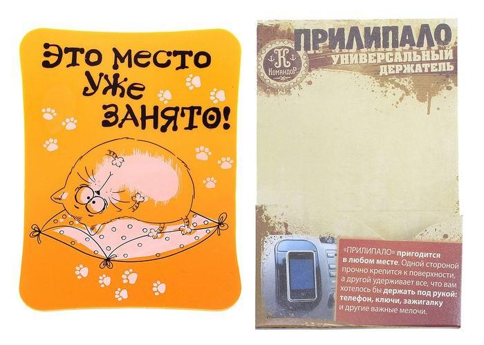 Прилипало на нанель «Это место уже занято» купить Минск +375447651009