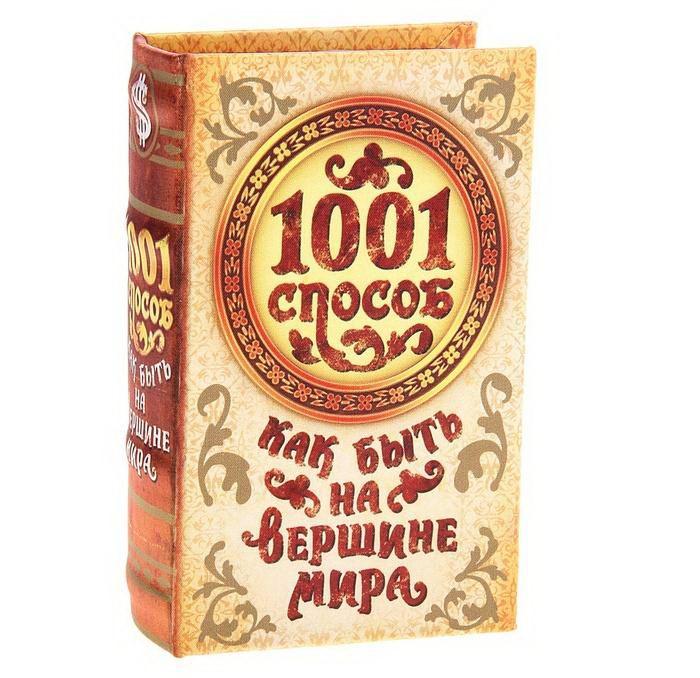 Сейф книга «1001 способ как быть на вершине мира» купить Минск
