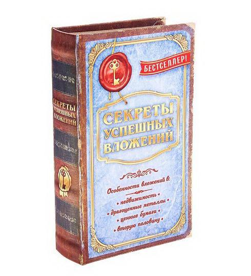 Сейф в виде книги «Секреты успешных вложений» шёлк Минск +375447651009