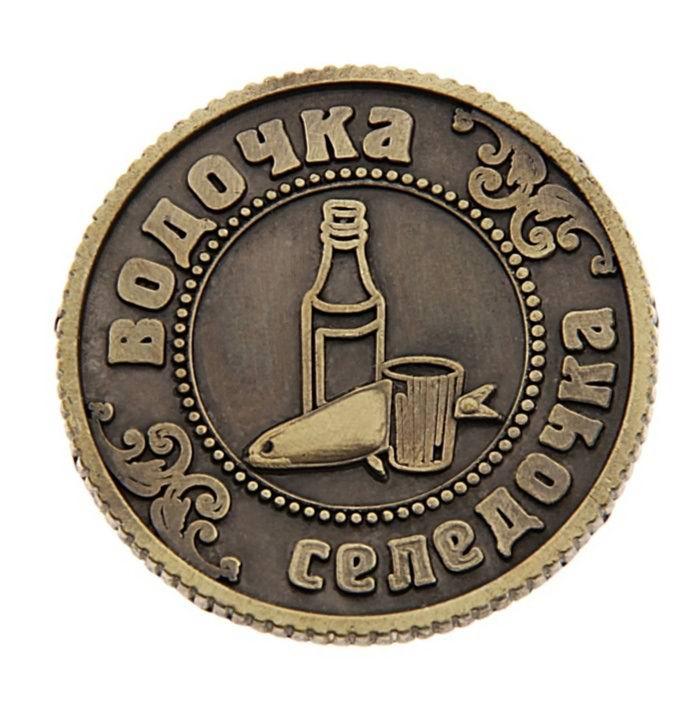 Монета-ответ «Пиво-Водочка» Минск +375447651009