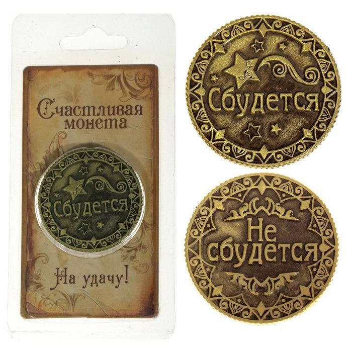 Монета сувенирная «Сбудется-не сбудется» купить в Минске +375447651009