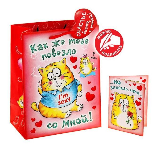 Подарочный пакет «Как же тебе повезло со мной» большой Минск
