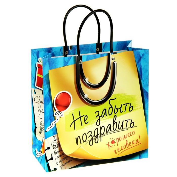 Пакет подарочный «Поздравляю хорошего человека» Минск
