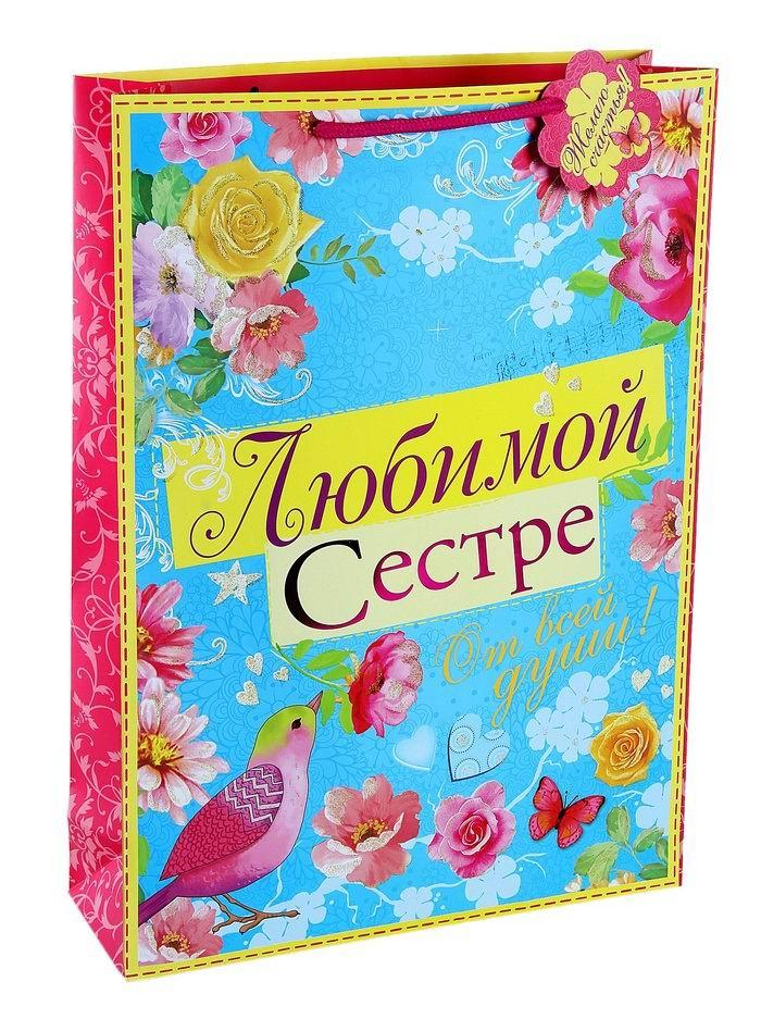 Подарочный пакет «Любимой сестре» купить Минск