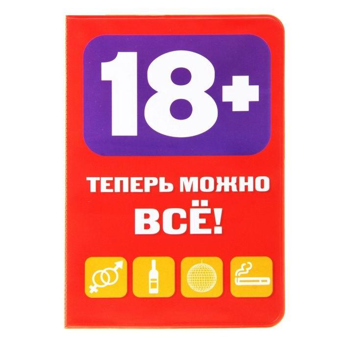 Обложка для паспорта «Все можно» купить в Минске +37547651009
