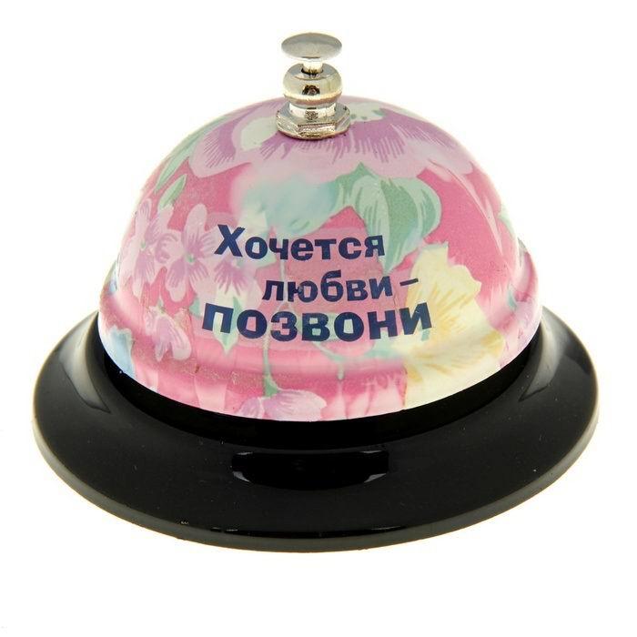 Звонок настольный «Хочется любви?» Минск