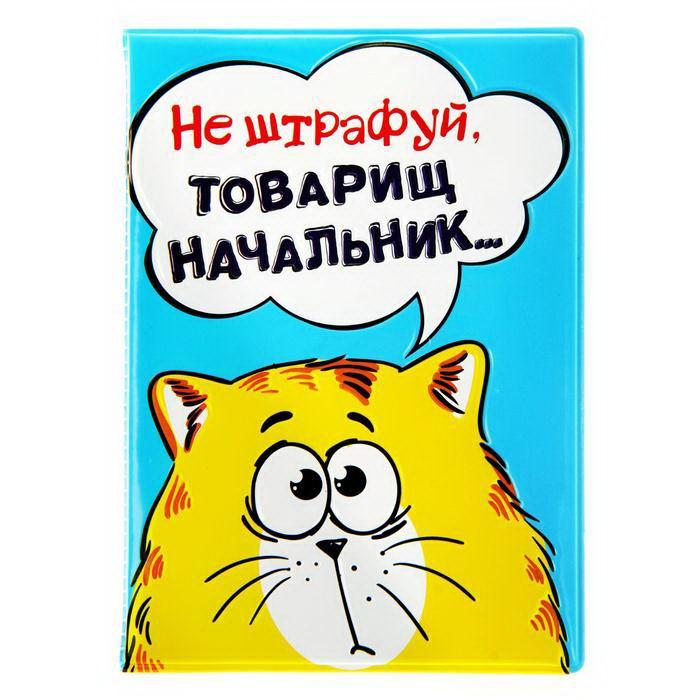 Обложка для автодокументов «Не штрафуй, товарищ начальник» Минск