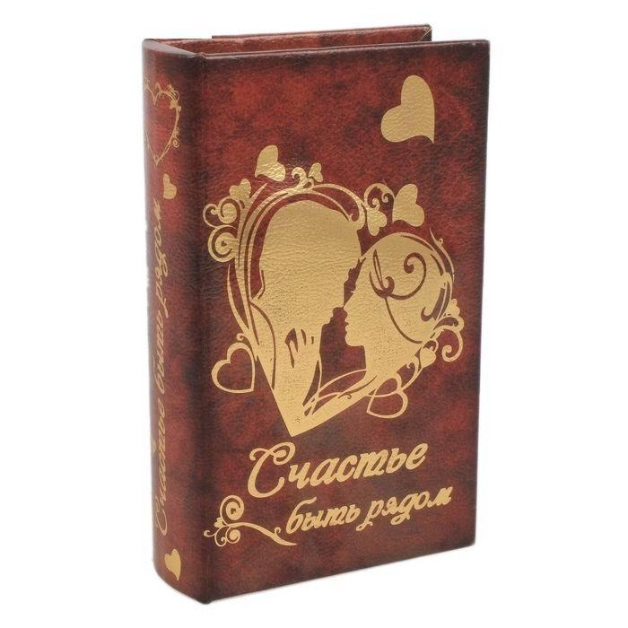 Сейф-книга кожа «Счастье быть рядом» купить в Минске +375447651009