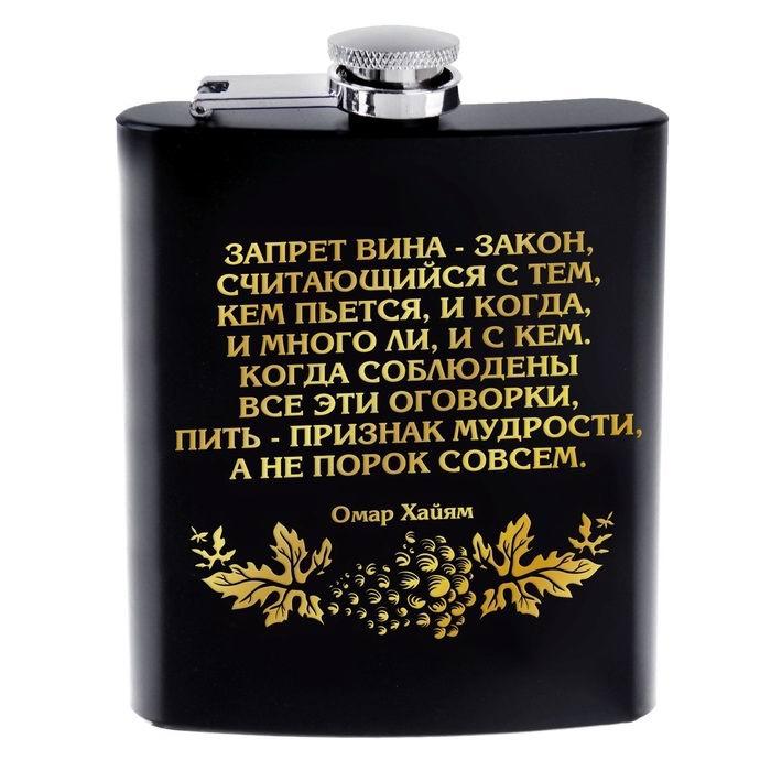 Фляжка подарочная «Запрет вина-закон» 210 мл купить Минск