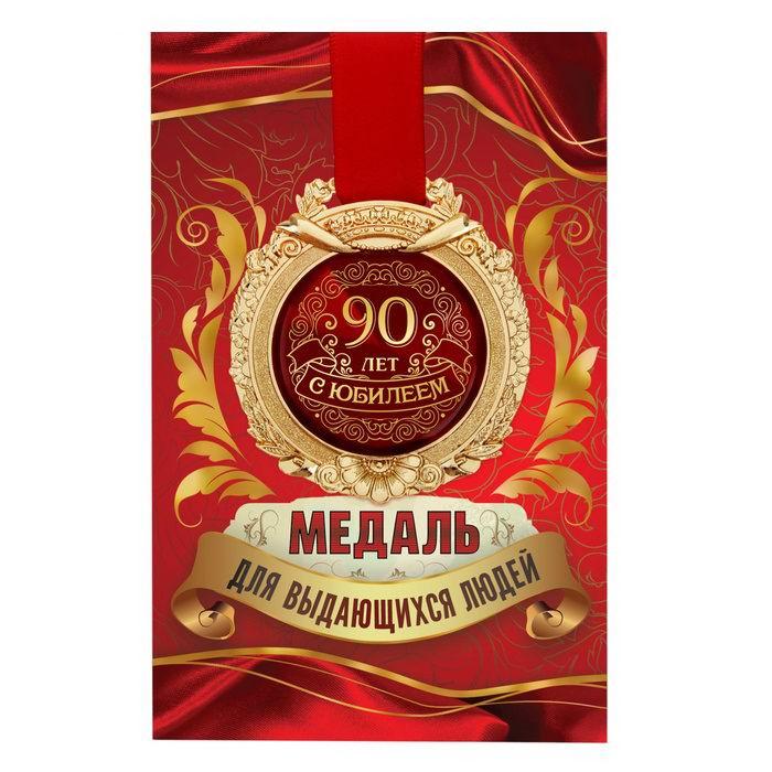 Медаль юбилейная «90 лет» в подарочной открытке купить в Минске +375447651009