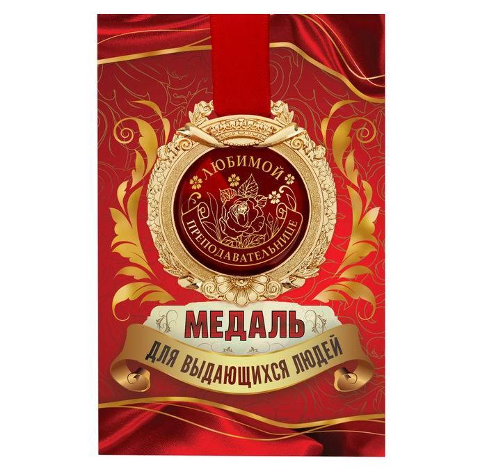 Медаль на подарочной открытке «Любимой преподавательнице» купить Минск +375447651009