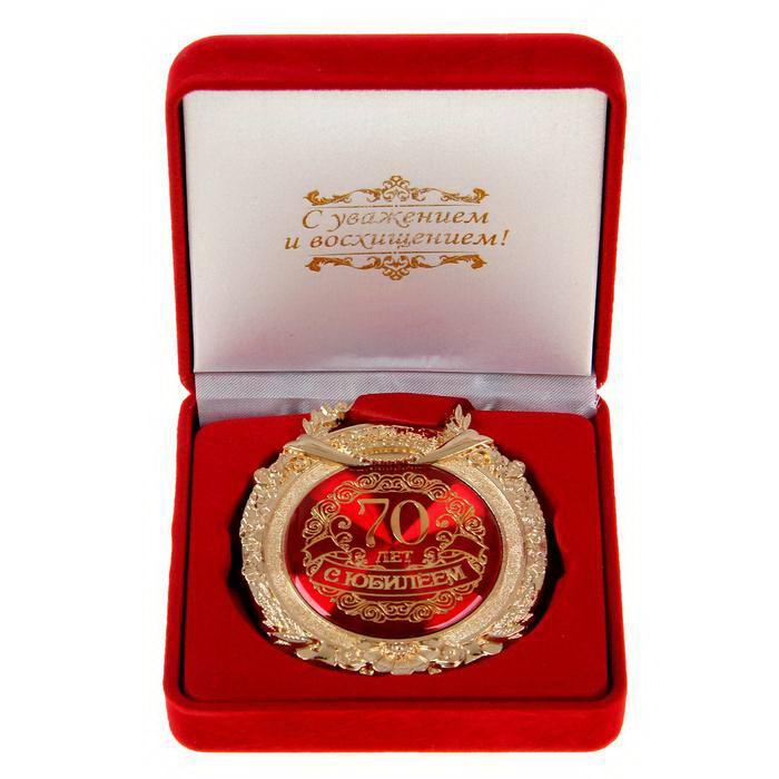Медаль в бархатной коробке «С юбилеем 70 лет» купить Минск