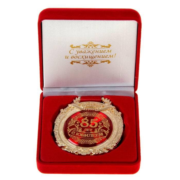 Медаль в бархатной коробке «С юбилеем 85 лет» купить Минск