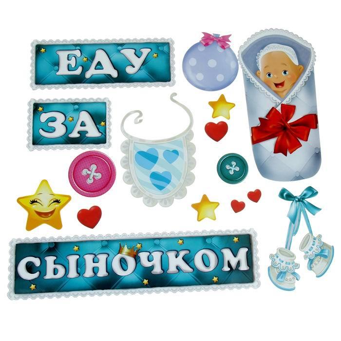 Набор магнитов на авто «Еду за сыночком!» Минск +375447651009