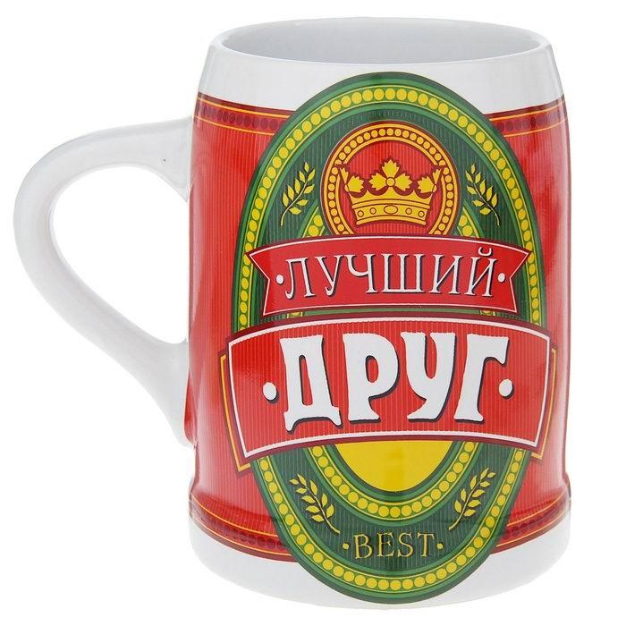 Пивная кружка «Лучший друг» 0,5 Минск +375447651009