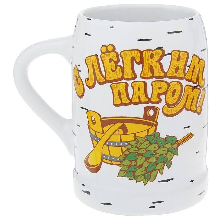Пивная кружка «С легким паром» 0,5 Минск
