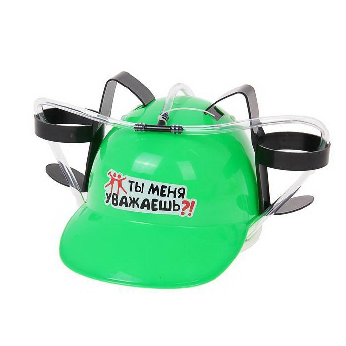 Каска с отверстиями под банки «Ты меня уважаешь?!» Минск