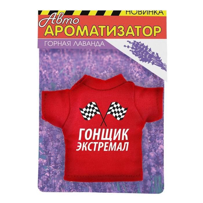 aromatizator-dlya-avto-futbolka-gonshchik-ekstremal_2