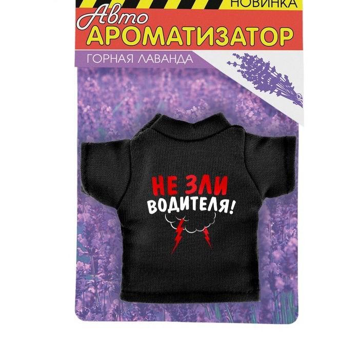 aromatizator-dlya-avto-futbolka-ne-zli-voditelya-(gornaya-lavanda)-2
