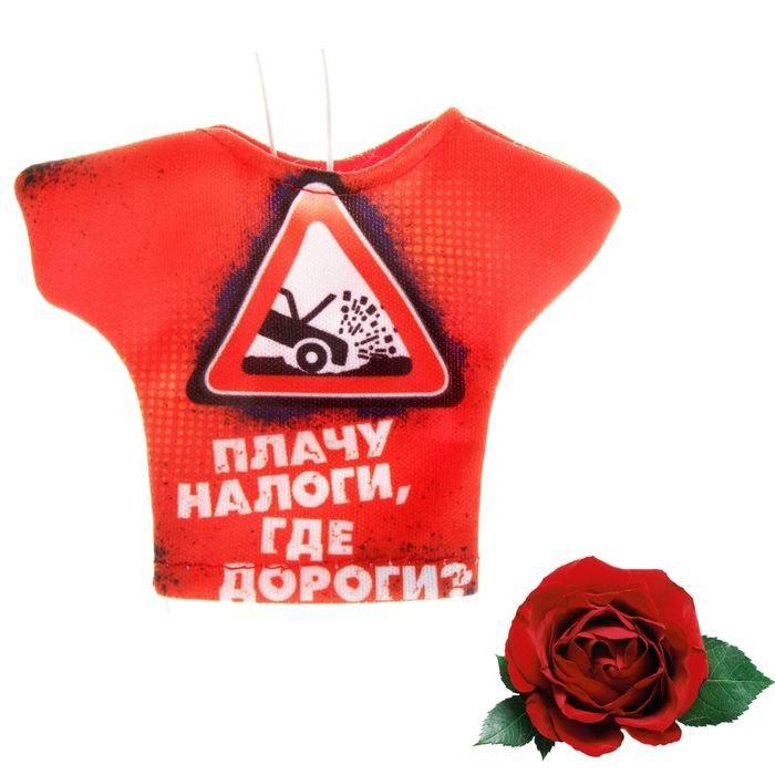 aromatizator-dlya-avto-futbolka-plachu-nalogi-(dikaya-roza)-1-(2)