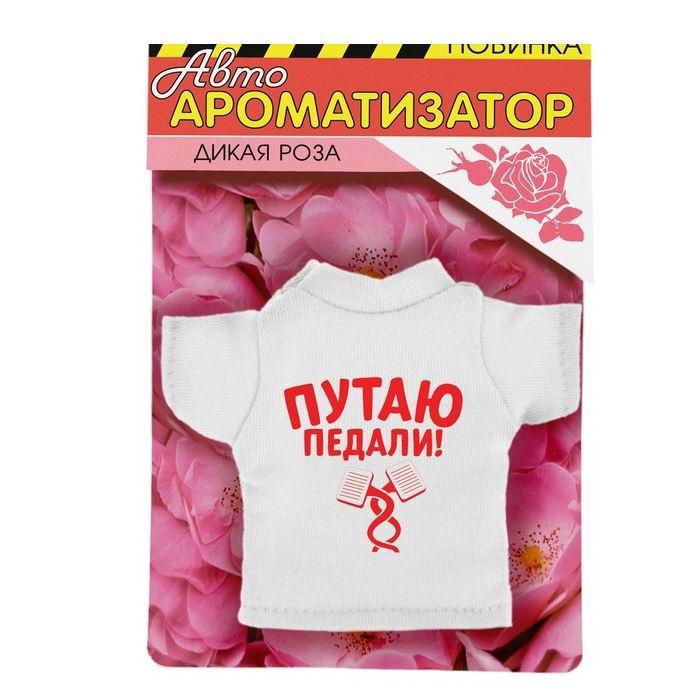 aromatizator-dlya-avto-futbolka-putayu-pedali!_2