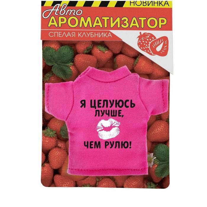 aromatizator-dlya-avto-tseluyus-luchshe,-chem-rulyu-2
