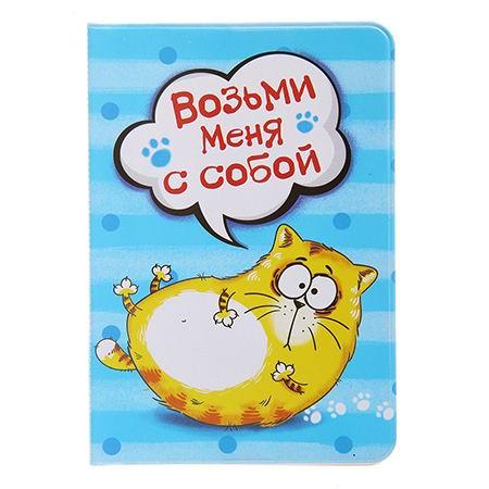 Обложка для паспорта «Кот к отдыху готов» купить в Минске +375447651009
