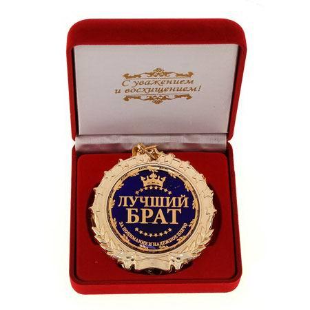 Медаль в бархатной коробке «Лучший брат» купить Минск