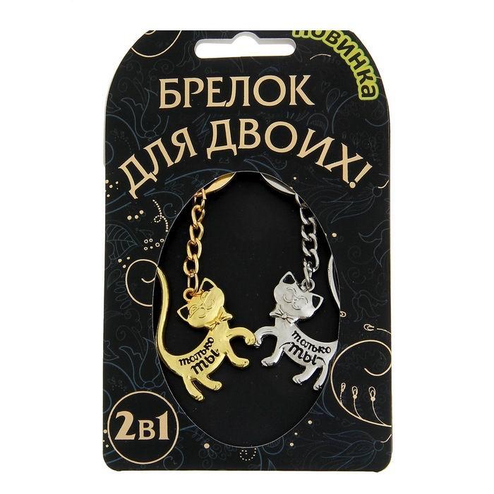Брелок для двоих «Влюбленные котики» купить Минск