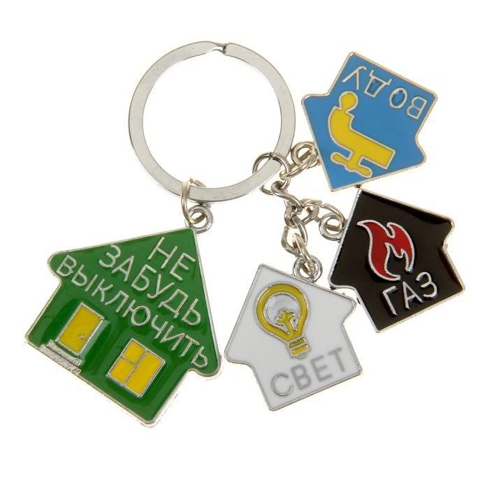 Брелок для ключей 'Напоминание' Минск
