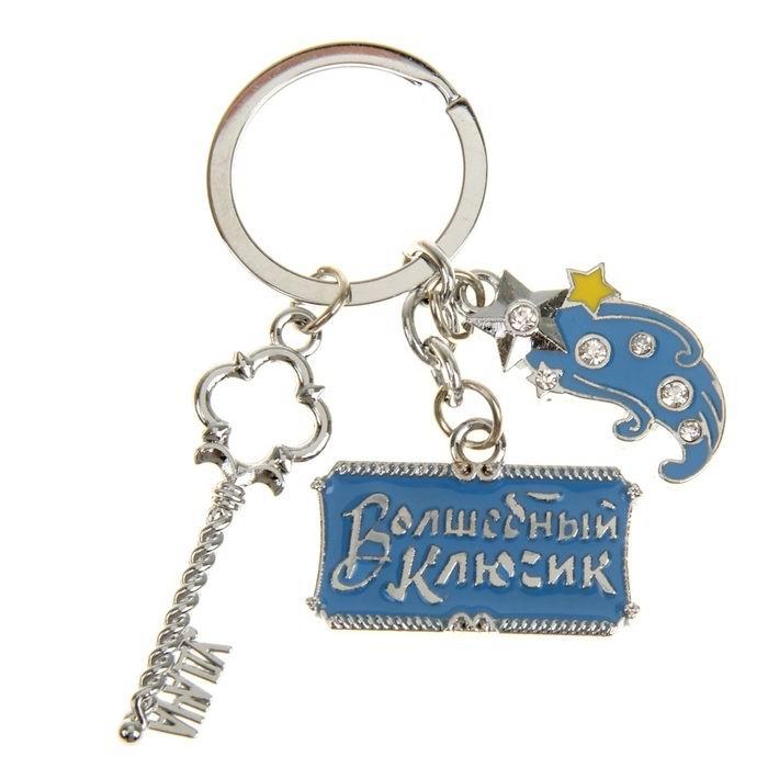 Брелок для ключей 'На удачу' Минск